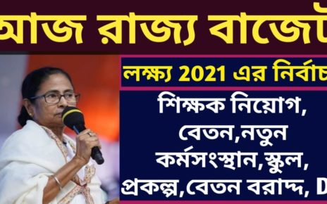 WESTBENGAL BUDGET