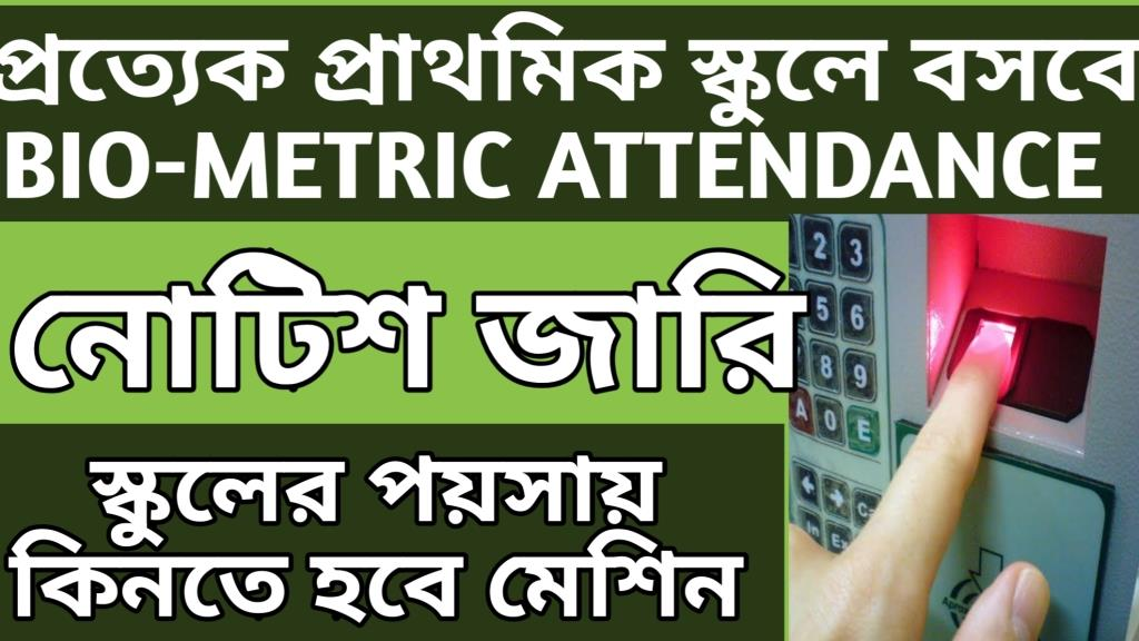 BIO-METRIC FOR PRIMARY SCHOOL IN WB