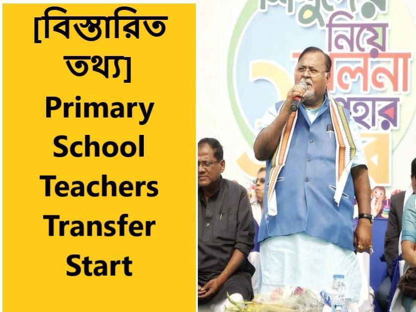 6000_District_Transfer_Primary_School_Teachers_List