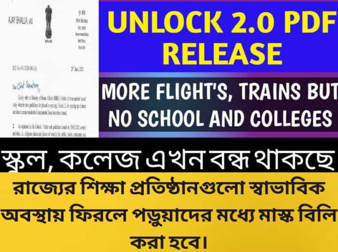 Unlock 2.0 PDF Notice