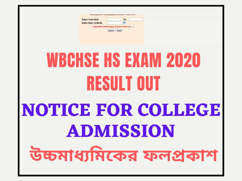 West-Bengal-HS-Result-2020-Out