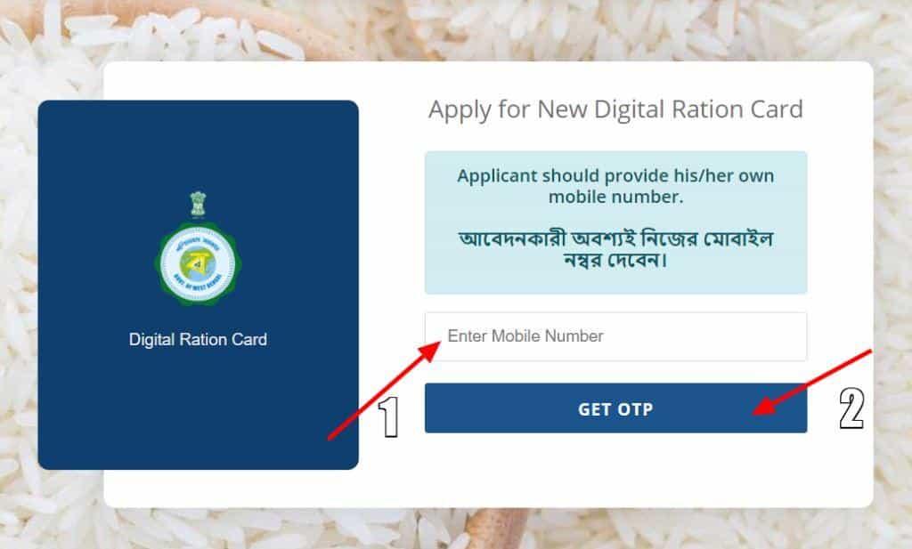 Subsidised-Ration-Card-Online-Application