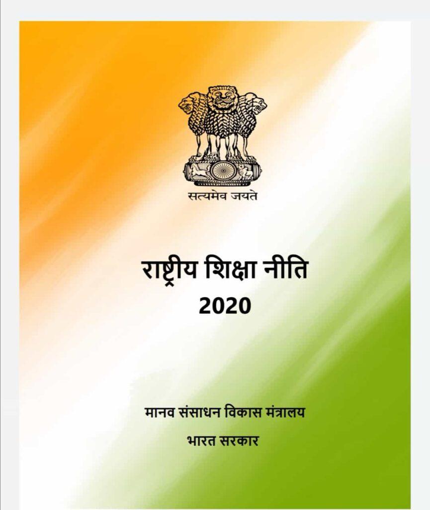 NEP PDF 2020 In Hindi 1