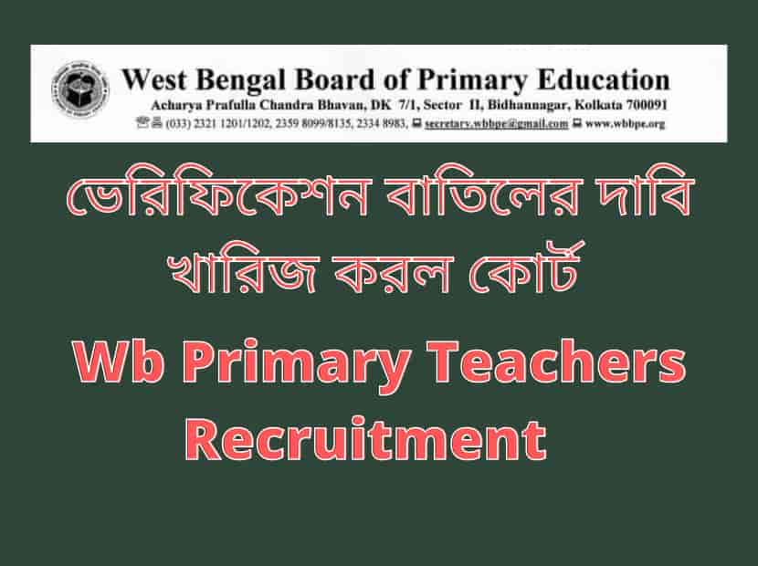 Wb_Primary_Teachers_Recruitment