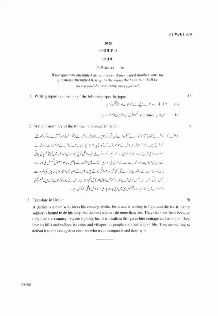 Wbpsc_clerkship_mains_exam_question_papers_in_pdf