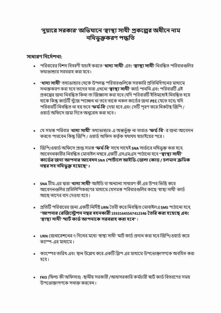 swasthya_sathi_form