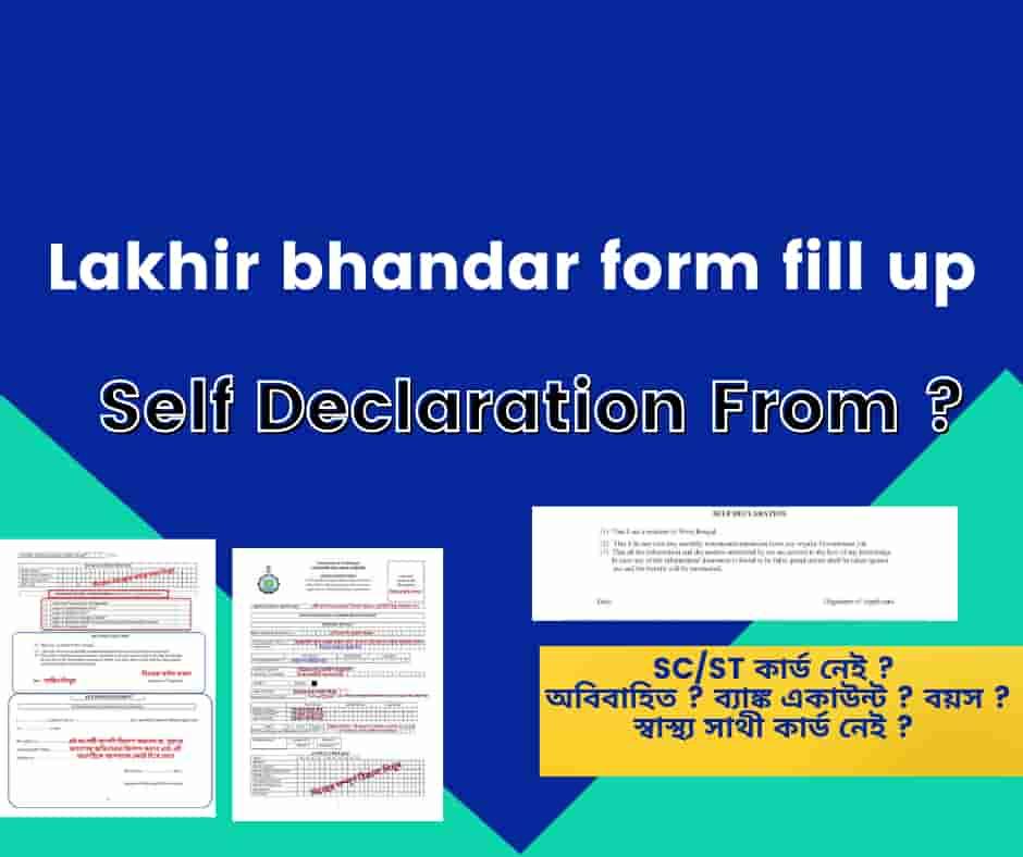 Lakhir_bhandar_form_fill_up