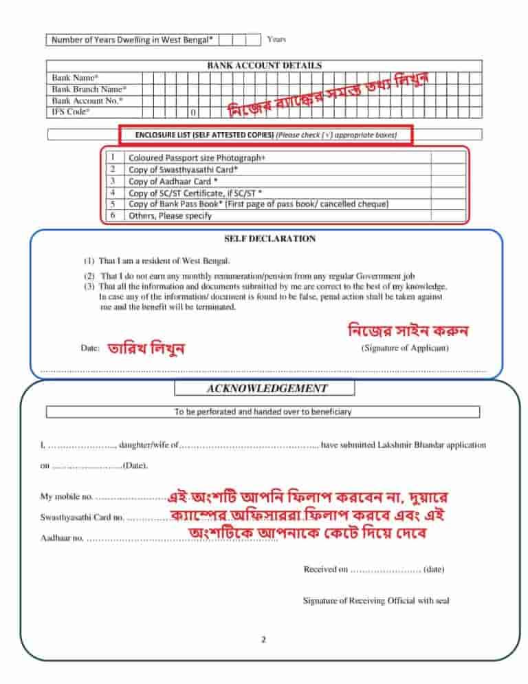Lakhir_bhandar_form_fill_up_2021