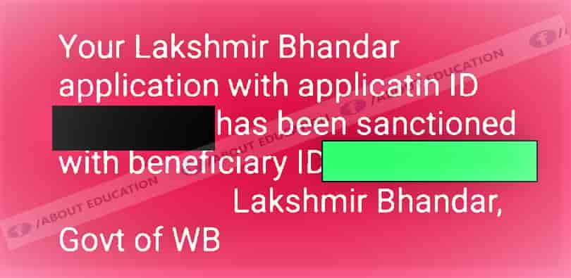 Laxmi_bhandar_complaint_number_2nd_sms.jpg