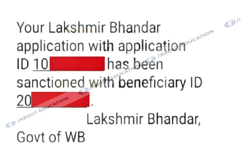 Laxmi_bhandar_complaint_number_first_sms