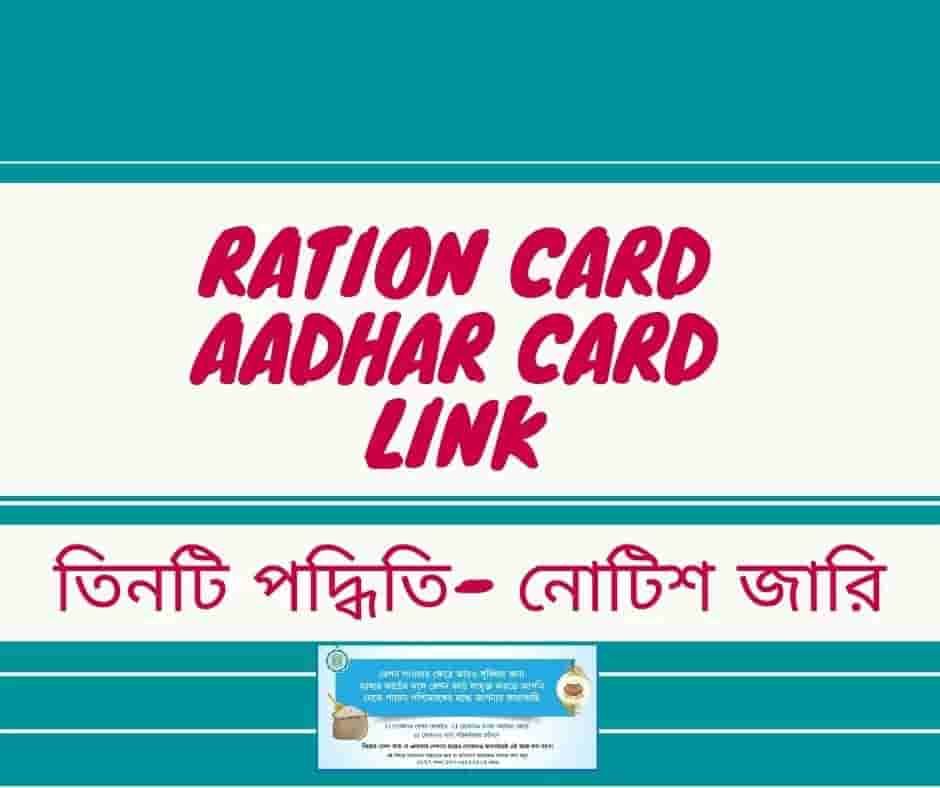 ration_card_aadhar_card_link_west_bengal